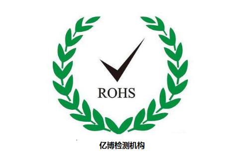 即将来临的RoHS3指令